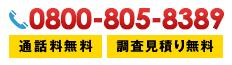 0800-805-8389 通話料無料 調査見積り無料