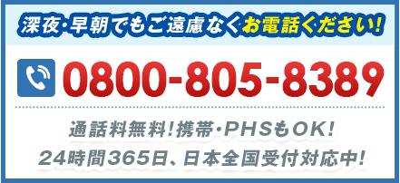深夜・早朝でもご遠慮なくお電話ください! 0800-805-8389 通話料無料!携帯・PHSもOK!24時間365⽇、日本全国受付対応中!