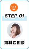 STEP1 無料ご相談