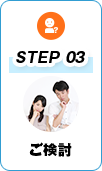 STEP3 ご検討