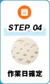STEP4 作業日確定
