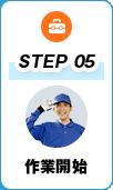 STEP5 作業開始