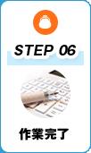 STEP6 作業完了