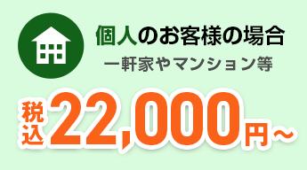 個人のお客様の場合 一軒家やマンション等 20,000円~
