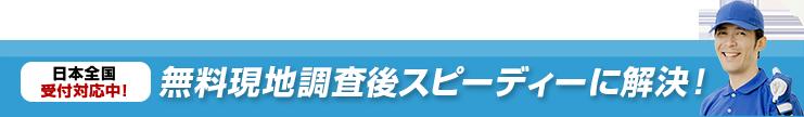 日本全国受付対応中! 無料現地調査後スピーディーに解決!